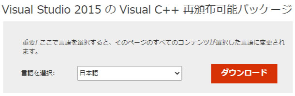 Visual Studio 2015 の Visual C++ 再頒布可能パッケージ