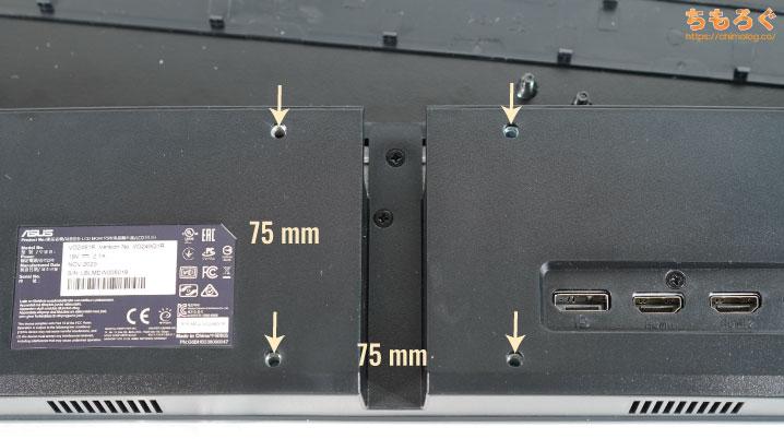 ASUS VG249Q1Rをレビュー(VESAマウントは75 mm)