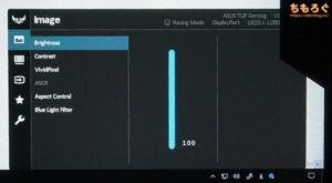 ASUS VG249Q1Rをレビュー(OSD画面)