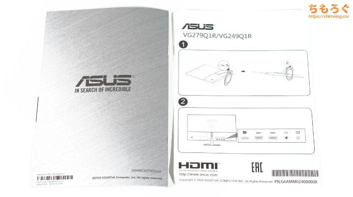 ASUS VG249Q1Rをレビュー(付属品)