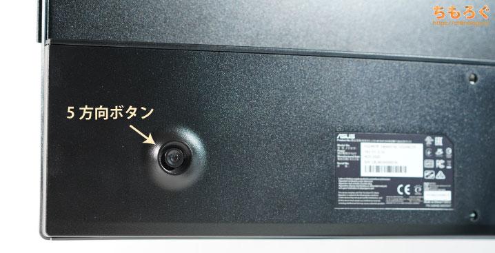 ASUS VG249Q1Rをレビュー(インターフェイス)