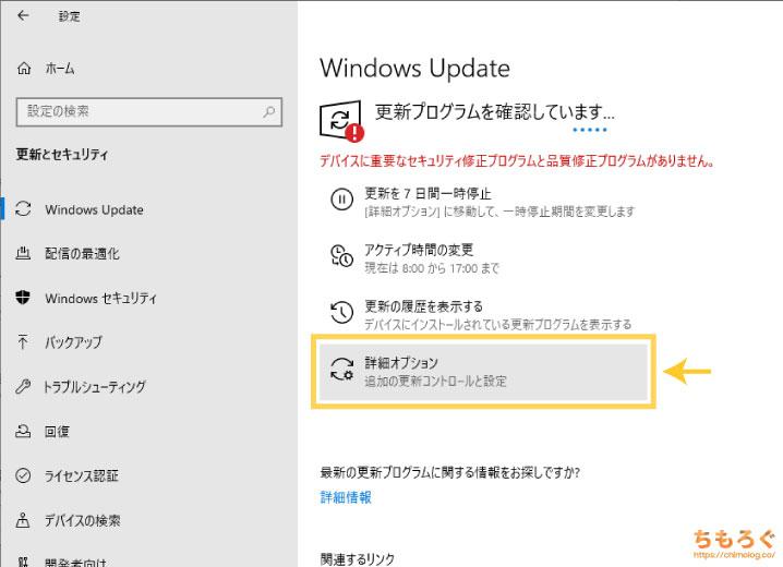 Windows Updateを停止する