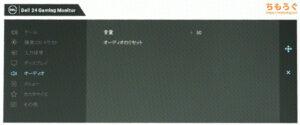 dell s2421hgfをレビュー(OSD画面)