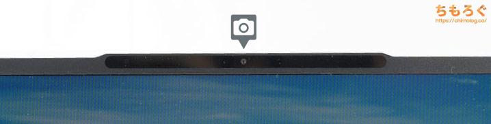 Yoga Slim 750i Carbonのウェブカメラの画質