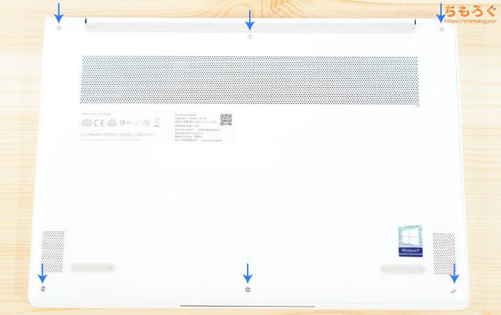 Yoga Slim 750i Carbonの底面カバーの開封