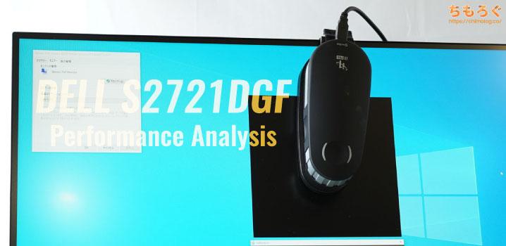 DELL S2721DGFをレビュー(性能を検証)
