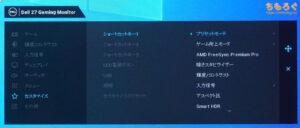 DELL S2721DGFをレビュー(OSD画面)