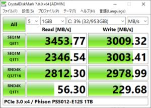 GALLERIA(ガレリアXシリーズ)を徹底解説レビュー(SSDの性能)
