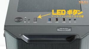 マイニングベース(LEDライティングの設定について)
