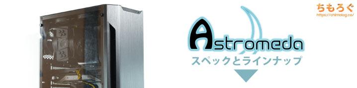 マイニングベース(Astromeda)のスペックとラインナップ