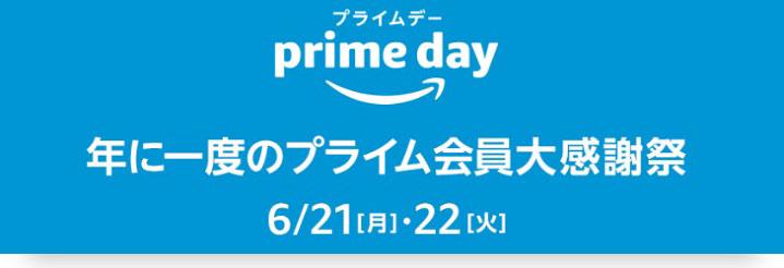 Amazonプライムデー(2021年)はこちら