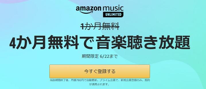Amazon Music Unlimtiedが4ヶ月無料