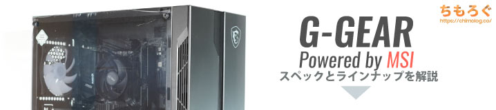 G-GEAR powered by MSI のスペックとラインナップ