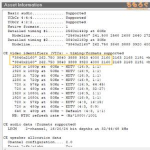 HP U28 4K HDR ディスプレイをレビュー(リフレッシュレートの対応状況)