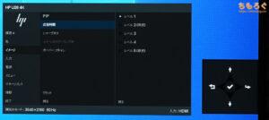 HP U28 4K HDRをレビュー(OSD画面)