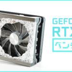 """<span class=""""title"""">RTX 3070 Tiベンチマーク & レビュー:3070(無印)より安くて高性能とは?</span>"""